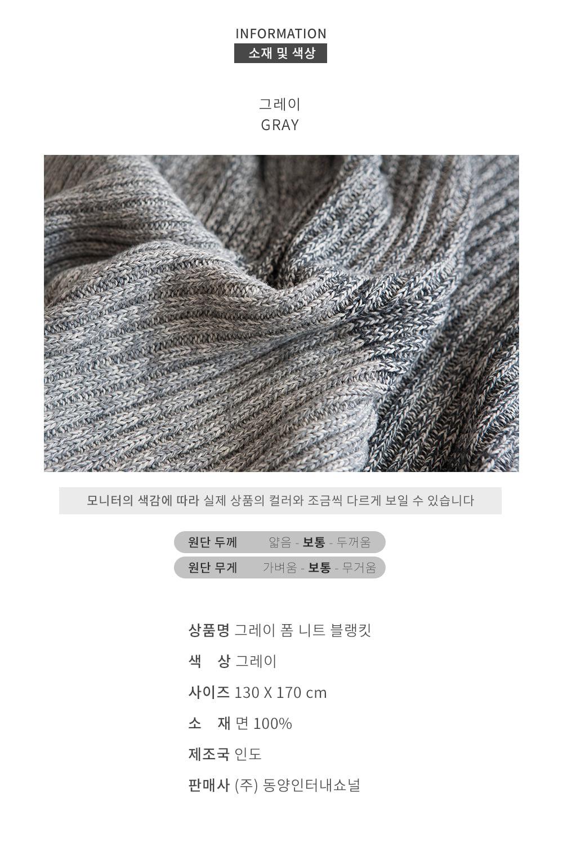 그레이폼니트블랭킷 - 아카시아, 102,000원, 담요/블랑켓, 패턴